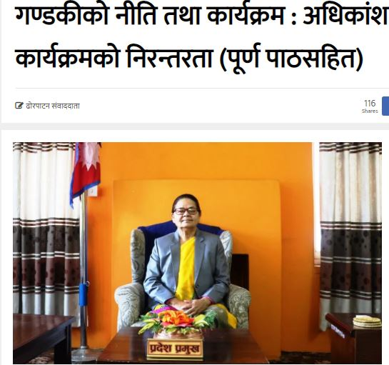 Welcoming provisions made in the Policy and Program of Province 1 & Gandaki Province .