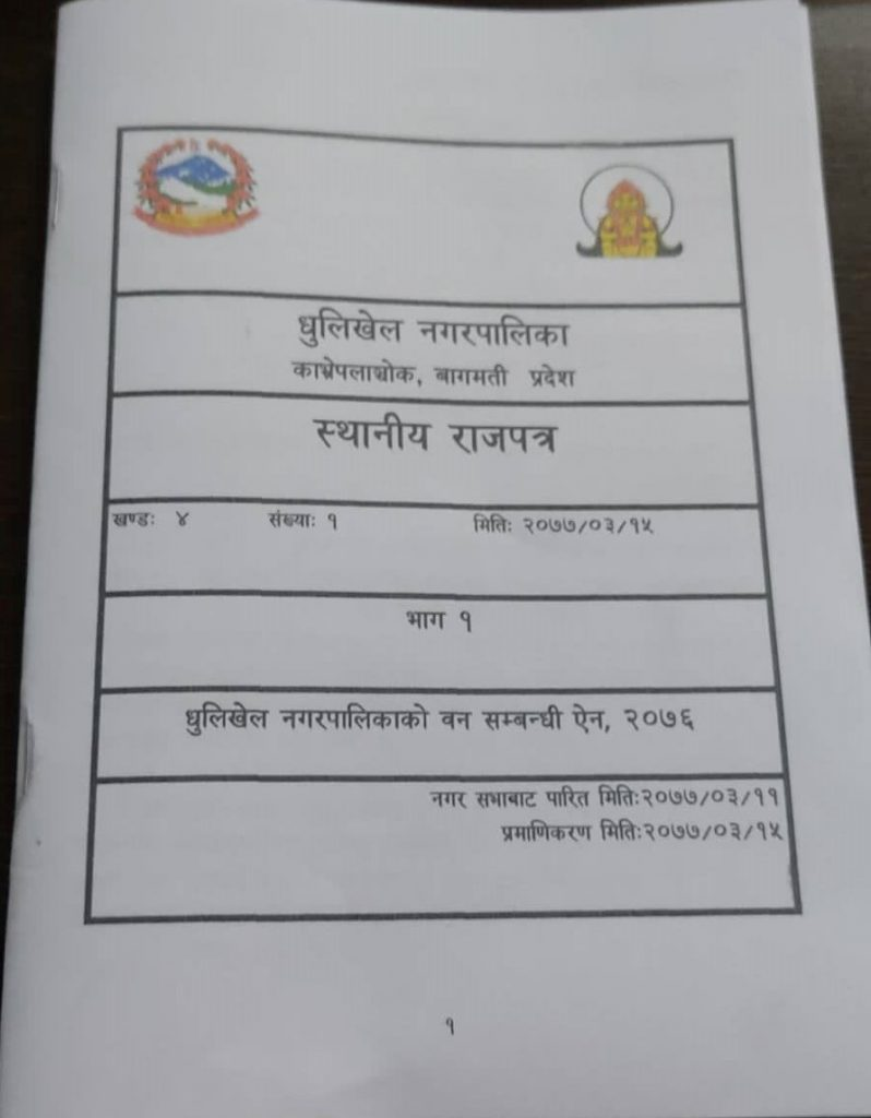 Welcoming Forest Act released by Dhulikhel municipality !